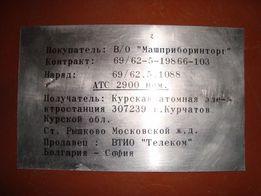 Табличка редкость времён СССР