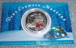 Монета--Жетон День Святого Миколая/Николая 2017