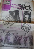 ЭНск, рок-газета. 1993 № 07 (31), июль