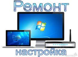 Ремонт ПК,установка ПО,чистка,ремонт,обслуживание компьютеров