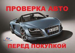 Проверка авто перед покупкой Автомобиль подбор Подбор авто Автоподбор