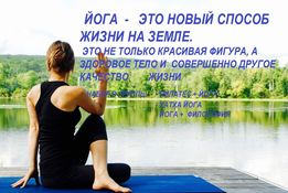 Индивидуальные и групповые занятия хатха йоги, пилатес