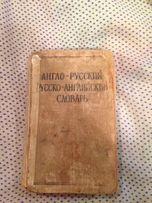 англо русский словарь русско английский 1965 год раритет эксклюзив
