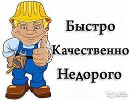 Электрик и другие виды работ