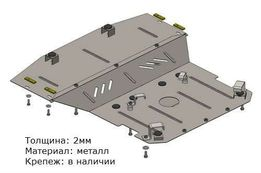 Защита двигателя (картера) на все модели авто в наличии и под заказ