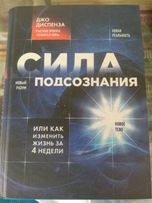 Книга Сила подсознания - Джо Диспенза