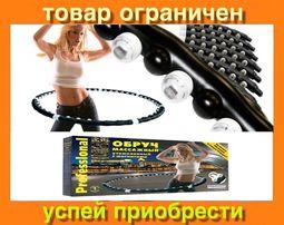 Хулахуп Massaging Hoop Exerciser Professional обруч с магнитами