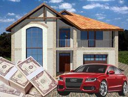 Деньги под залог недвижимости авто