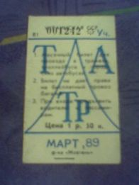 ученический месячный проездной на т/тр/ а 1989 год