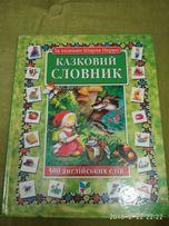 Казковий словник за казками Ш.Перро