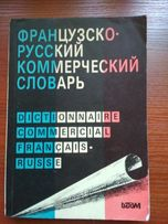 Французско -русский коммерческий словарь