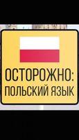Польский язык индивидуальные занятия. Также Skype. Носитель языка.
