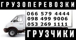 Такси грузовое,грузчик,грузоперевозки,перевозки мебели,переезд,газель.