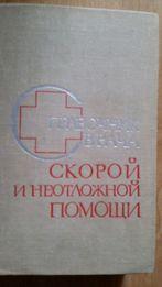 Справочник врача скорой и неотложной помощи 1979г