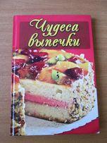 Продам книгу по кулинарии