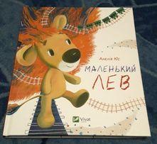 Детские книги Маленький Лев, Оповідання про песика й кицю