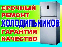 Ремонт холодильников любой сложности на дому