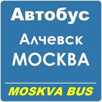 Автобус Алчевск - Москва (ежедневно)