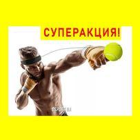 Тренажер fight ball/файт бол, теннисный мячик для бокса,мяч на резинке