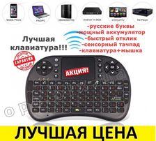 Беспроводная миниКлавиатура сТачпадом дляАндроид bluetooth rii mini i8
