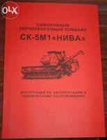 """Инструкция по эксплуатации и техобслуживанию """"Комбайн СК-5М Нива"""""""