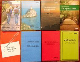 Духовная литература для христиан.