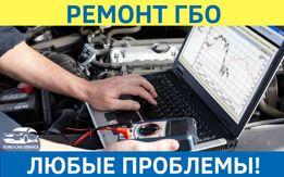 ГБО- Установка-Настройка-Ремонт-Обслуживание-Замена фильтров
