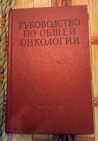 Руководство по общей онкологии, Медгиз, 1958