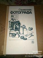 Справочник фотографа, Москва, 1990г.
