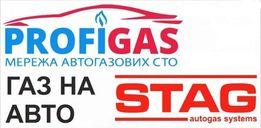 Установка ГБО на СТО ПрофиГаз в Днепре. Мы открылись!