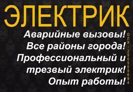 Услуги электрика в Запорожье! Все районы! Аварийно и круглосуточно!