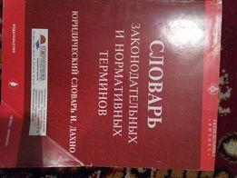 Словарь законодательных и нормативных терминов