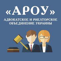 Юрист / адвокат от 100 грн. Юридические услуги в Киеве - 18 лет опыта