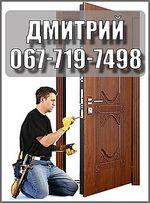 Установка дверей Врезка замков Ремонт изготовление дверей