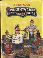 Приключения капитана Врунгеля - А.Некрасов