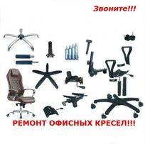 Офисные кресла ремонт