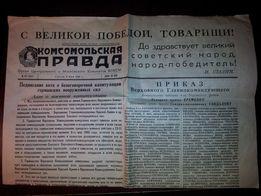 """Газета """"Комсомольская правда"""" от 9 мая 1945 года"""