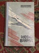 Книга «Небо війни» Олександр Покришкін