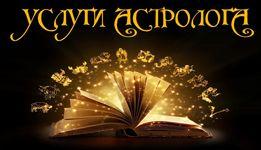 Астролог. Услуги астролога, консультации, гороскоп. Натальная карта