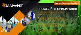 Прибирання, миття вікон, хімчистка Івано-Франківськ