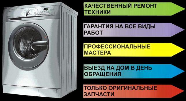 Ремонт стиральных машин Черкассы - изображение 1