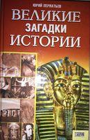 Великие загадки истории Юрий Пернатьев