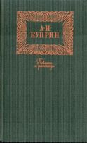 А. И. Куприн Повести и рассказы