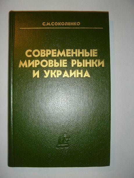 Кластери в глобальній економіці та інші книги Соколенка С.І.,1995-2005 Киев - изображение 6