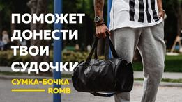 Мужская кожаная сумка бочка mod.ROMB дорожная спортивная рюкзак