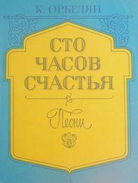 Песни для фортепиано.К.Орбелян