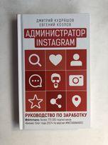 Дмитрий Кудряшов Евгений Козлов Администратор instagram Инстаграм