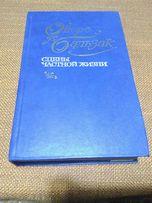 Продам книгу Оноре де Бальзак Сцени частной жизни