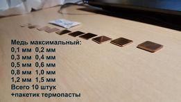 Медная пластина набор 10 шт +термопаста термопрокладка