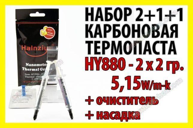 Термопаста HY880 термопрокладка лучше GD900 есть ОПТ Черкаси - зображення 8